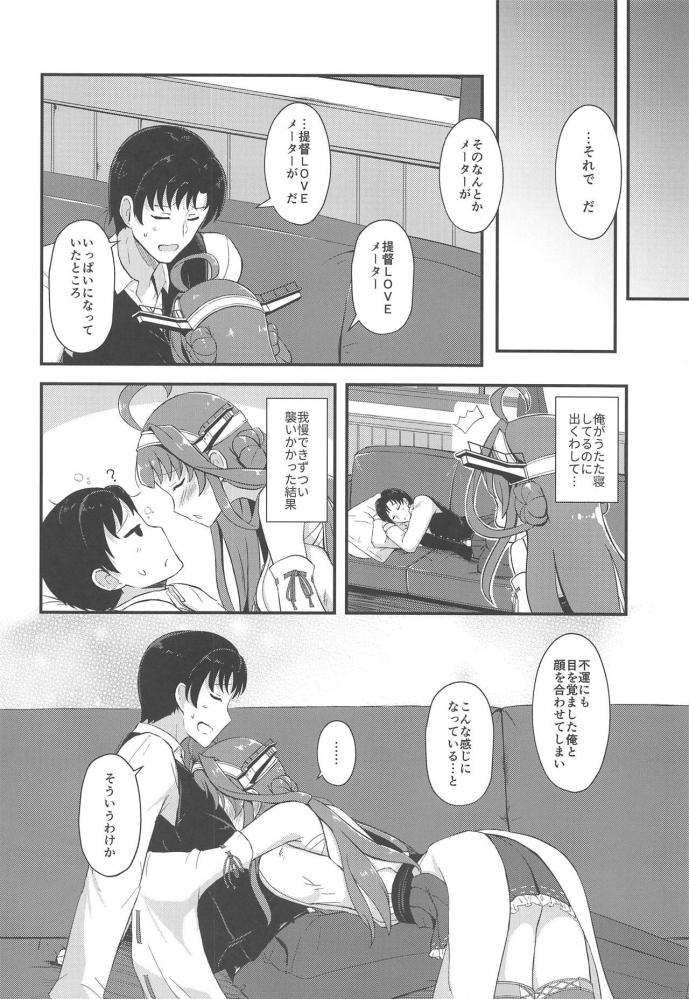 金剛「べっ別に襲ったわけじゃないヨ!」