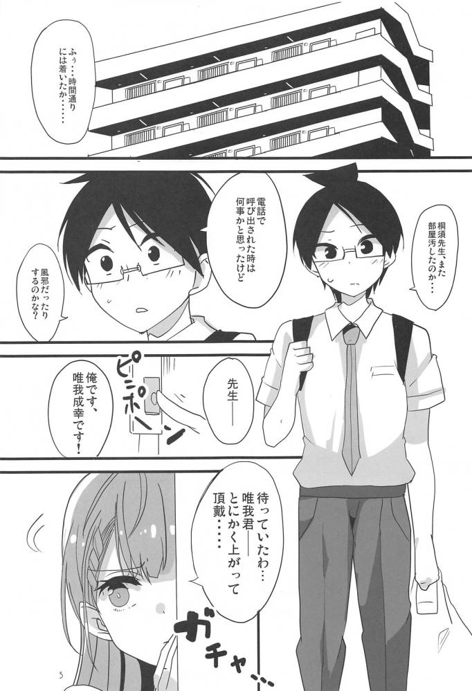 桐須真冬「責任は…先生が必ず取るから安心して頂戴…」