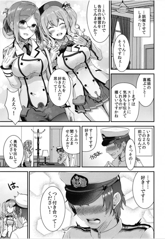 鹿島「提督さんありがとう嬉しい」