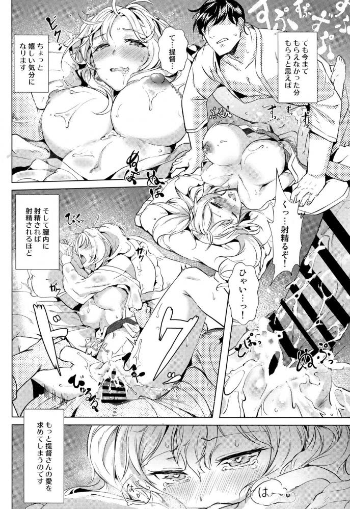 鹿島「香取姉さん…やっぱりその服は…」