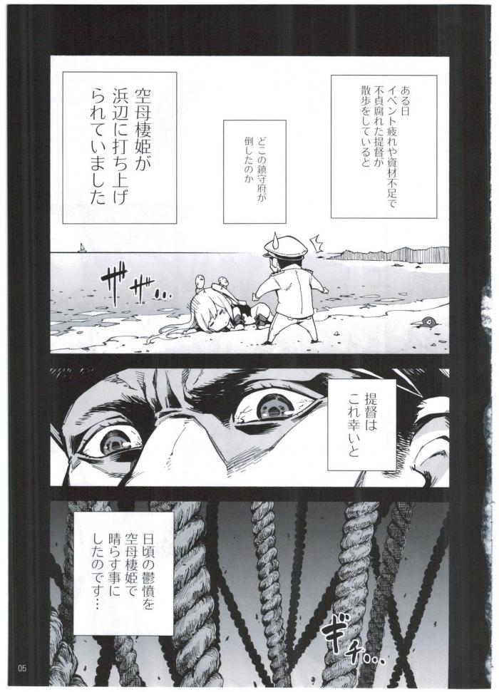 空母棲姫「ニッニンゲン!一体ナニヲシタ!!」