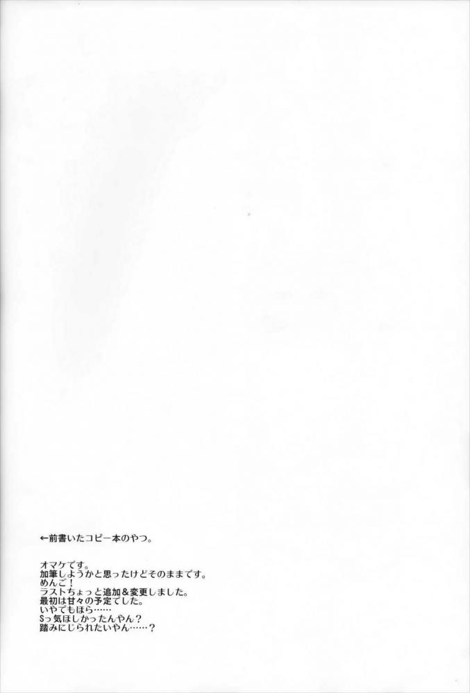 空母ヲ級「少シ素直ニナルクスリヲ…ネ」