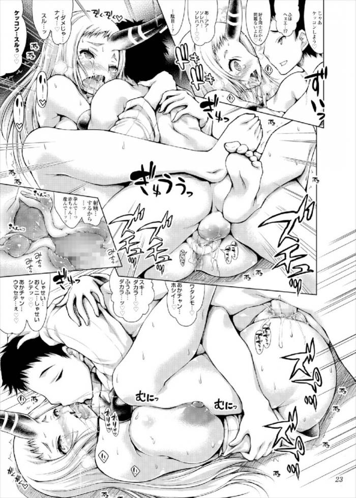 港湾棲姫「モ…ヤメテッ…カエッテ!」
