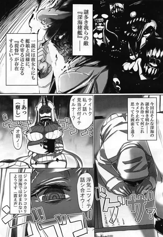 港湾棲姫「浮気ニツイテ話シ合オウ…」