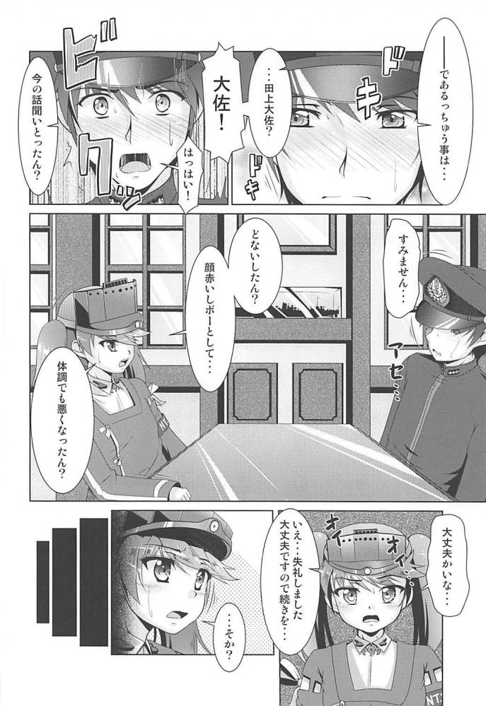 水無月「司令官おっさんみたいだよ?」