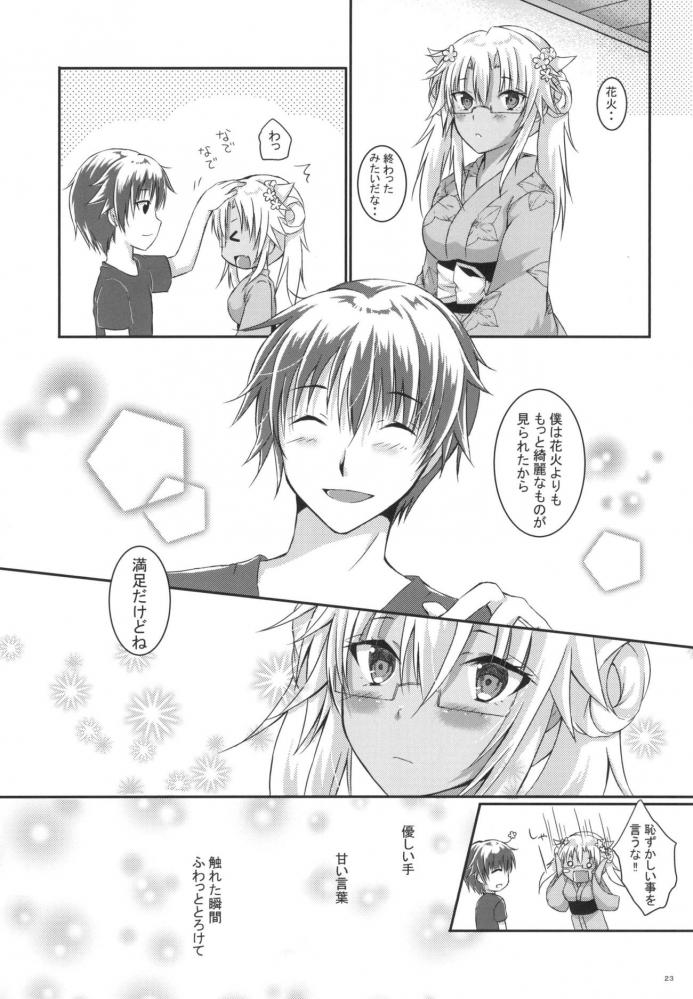 武蔵「恥ずかしい事を言うな!!」