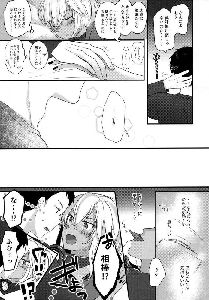武蔵「指輪を貰ってからまっっったく!恋人らしい真似をしてない事だ!」