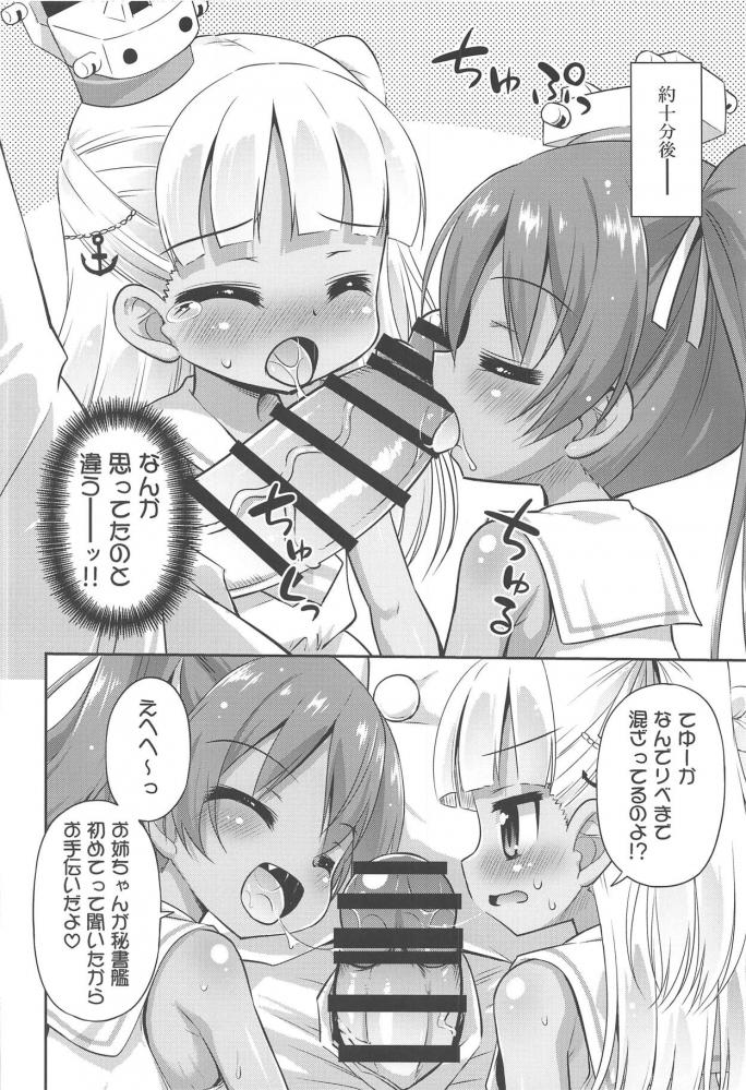 Maestrale(マエストラーレ)「よーし今日は私が秘書艦よ!」