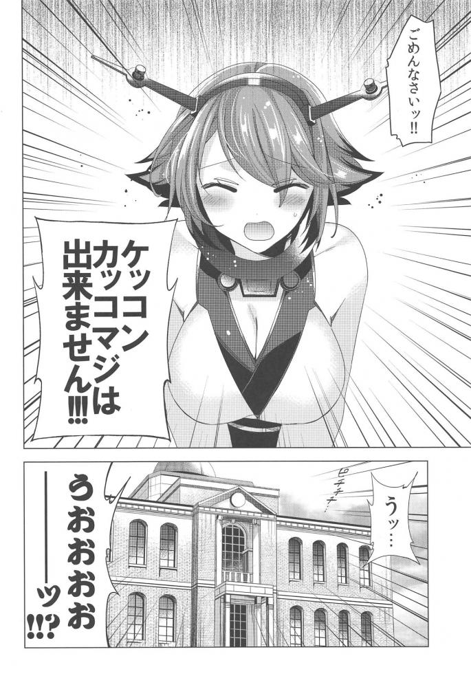 陸奥「ごめんなさいッ!!ケッコンカッコマジは出来ません!!」