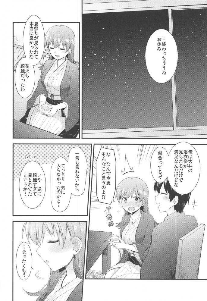 大井「ちょっ…このヘンタイ提督が…!」