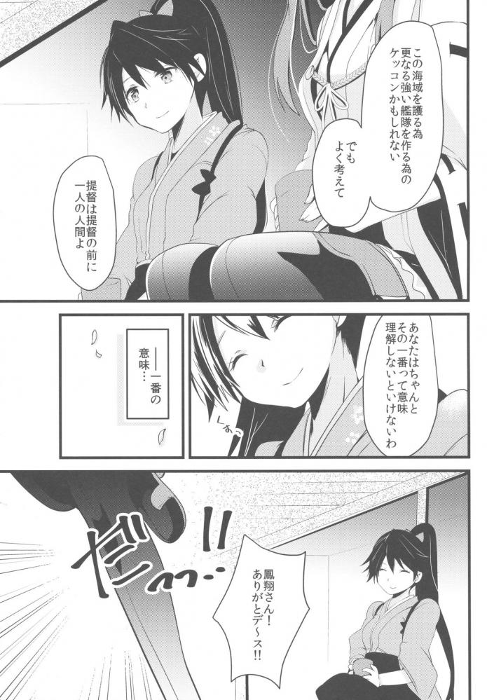 金剛「…この…クソ童貞!!」