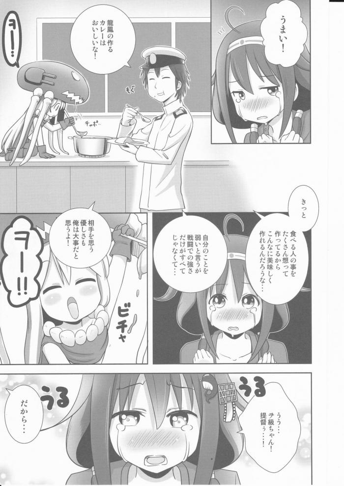 龍鳳「私が料理を教えてあげようか?」
