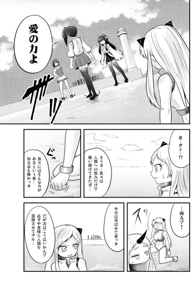 龍驤「押すなよ!押すなよ!?絶ッ対に押すなよ!」