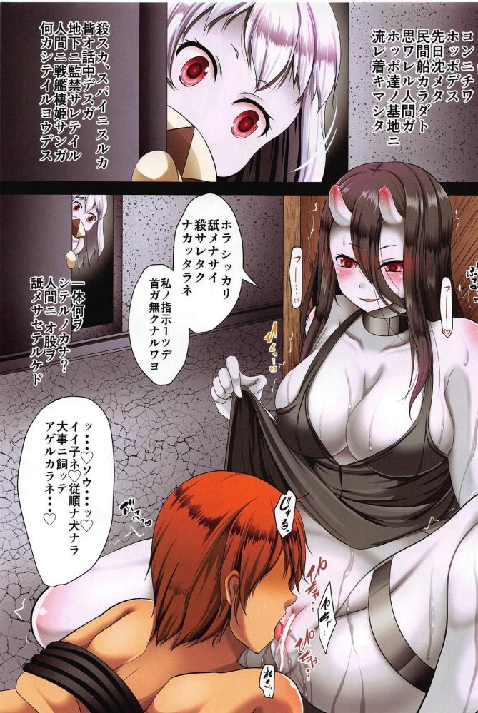 戦艦棲姫「ホラシッカリ舐メナサイ」