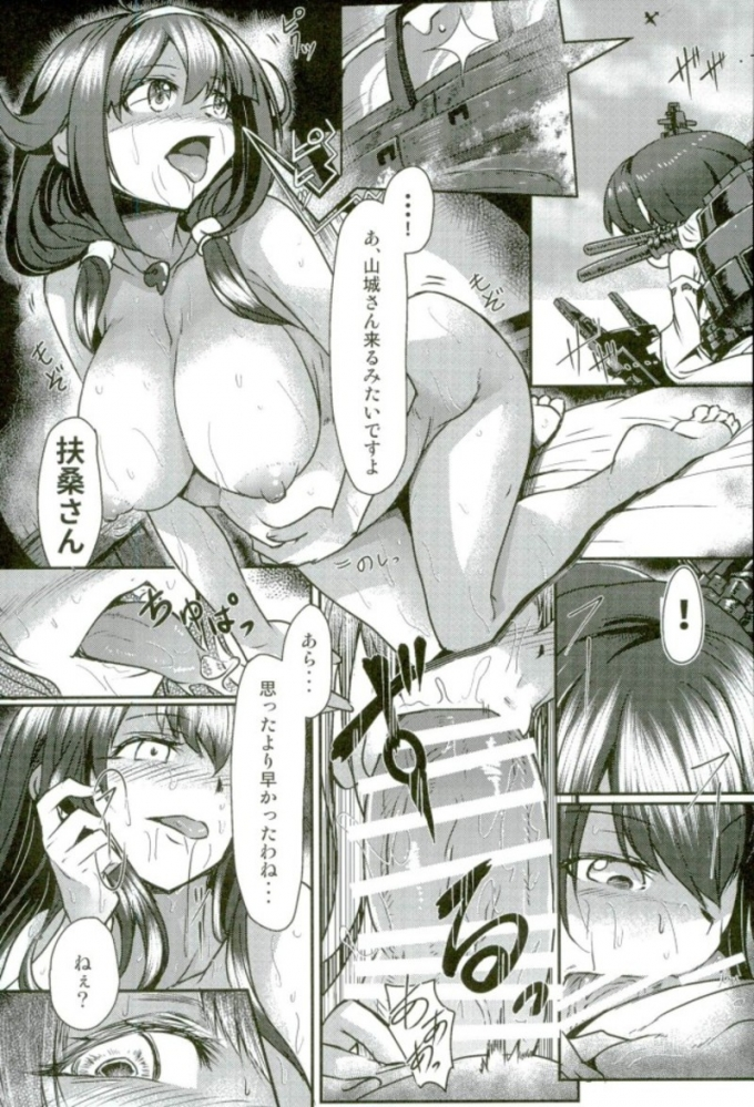 山城「べ…別に嫉妬なんかじゃない…!!」