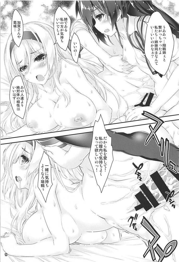 翔鶴「もしかして…私ってぜんぜん誰からも愛されてない?」