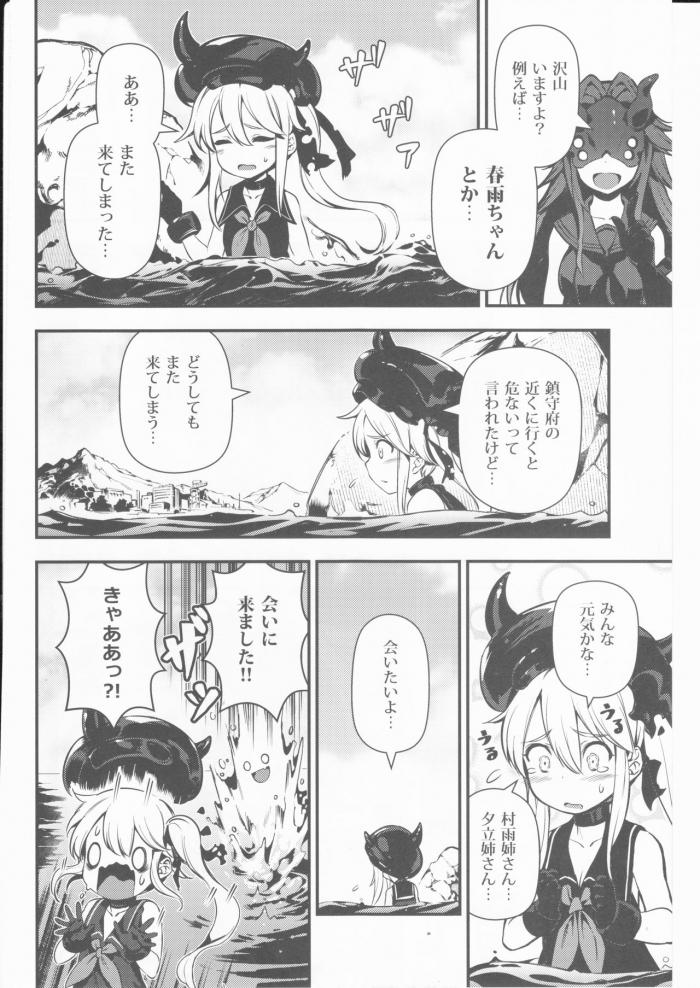 川内「私そっちには行かない!!」