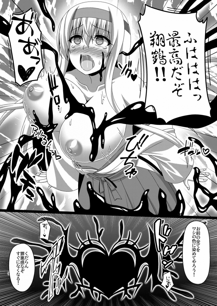 翔鶴「きっとその人に操られてるんです!」
