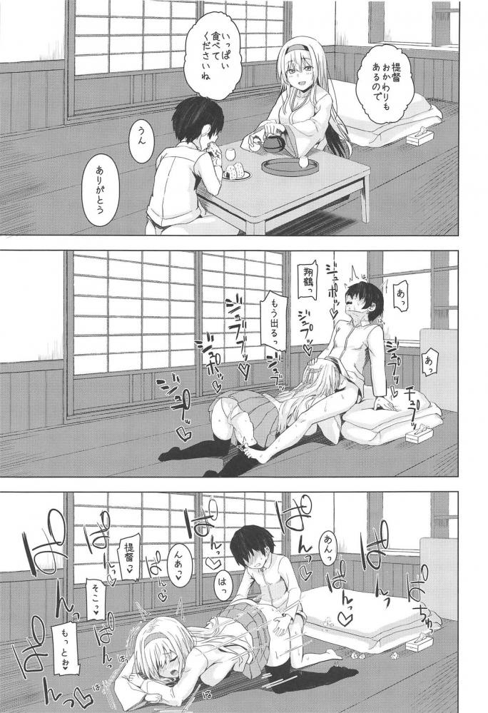 翔鶴「じゃあ今から私と…してくれますか?」