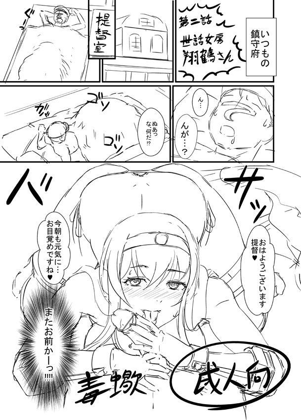 翔鶴「今日も元気に…お目覚めですね」