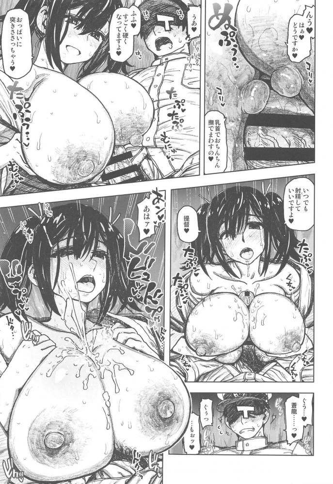 蒼龍「今度は私が提督のミルク搾ってあげますね」