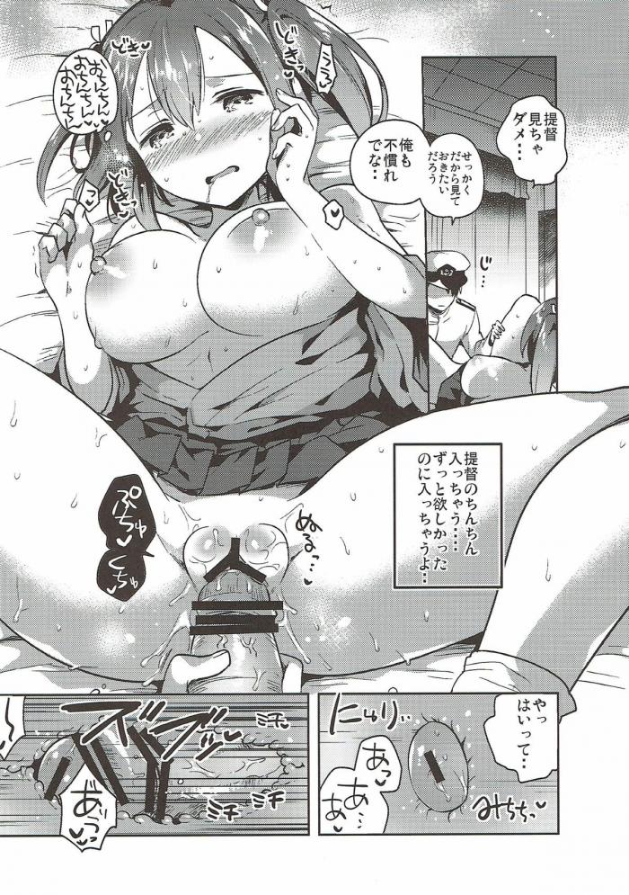 蒼龍「まさかノーパンにされるなんて……!」