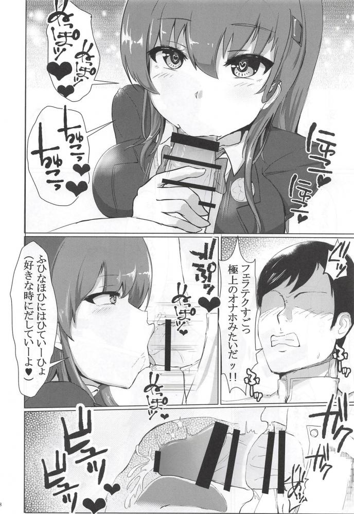 鈴谷「じゃーんおちんちんちーっす」