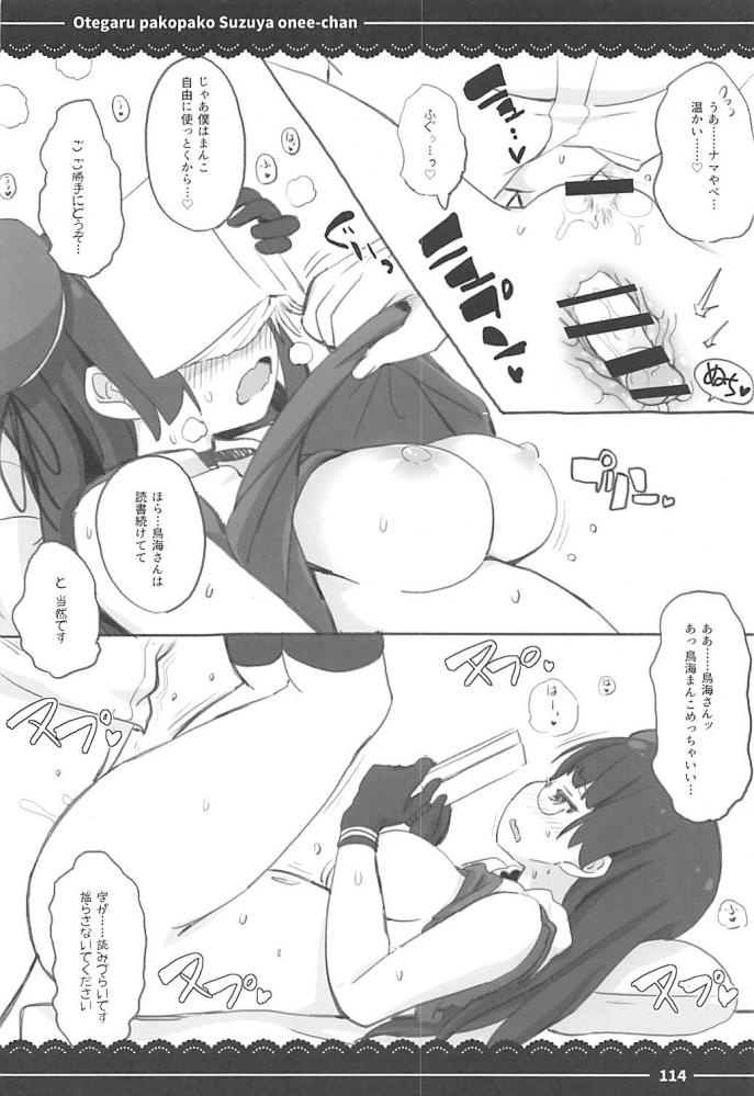 鈴谷「今からわたしとヤってさ童貞捨てとこっか!!」