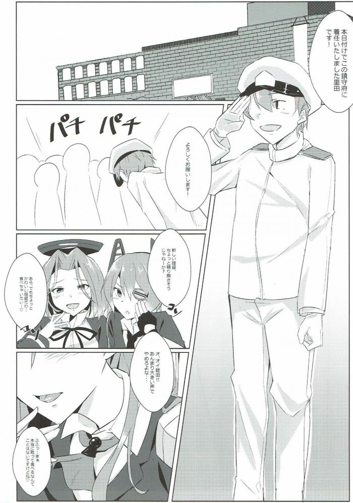 鈴谷「もしかしてぇこっちのテートクさんも新人さんなのかな?」