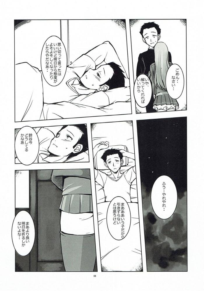鈴谷「またまた童貞みたいな事言っちゃって~いいじゃんこれ位」