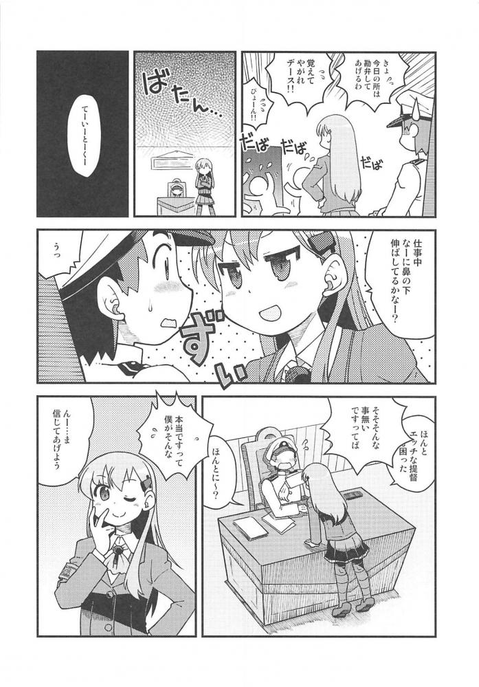 鈴谷「なーんだ提督もヤル気じゃーん?」
