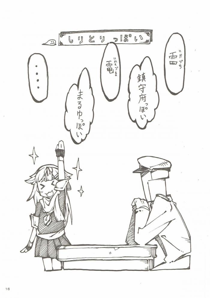 大鳳「うわっ何を。て、提督、冗談ですよね」