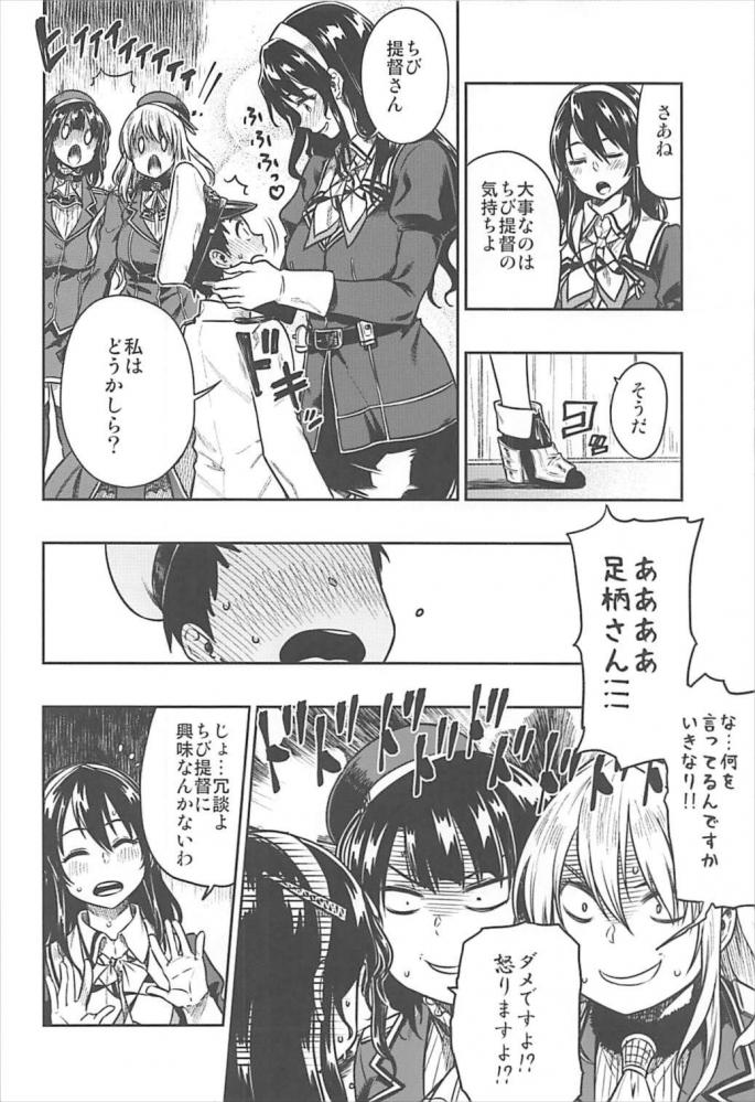 高雄&愛宕「さあ提督!誰と結婚するんですか!?」