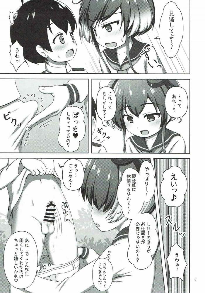 時津風「駆逐艦に欲情するなんて…!しれーのほうがお仕置きが必要じゃないの~?」
