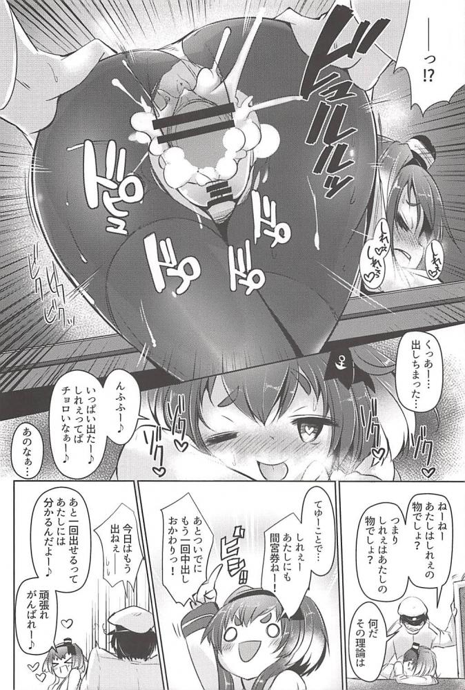 時津風「しれぇにはあたしがいないとダメダメダメだよねー!!」