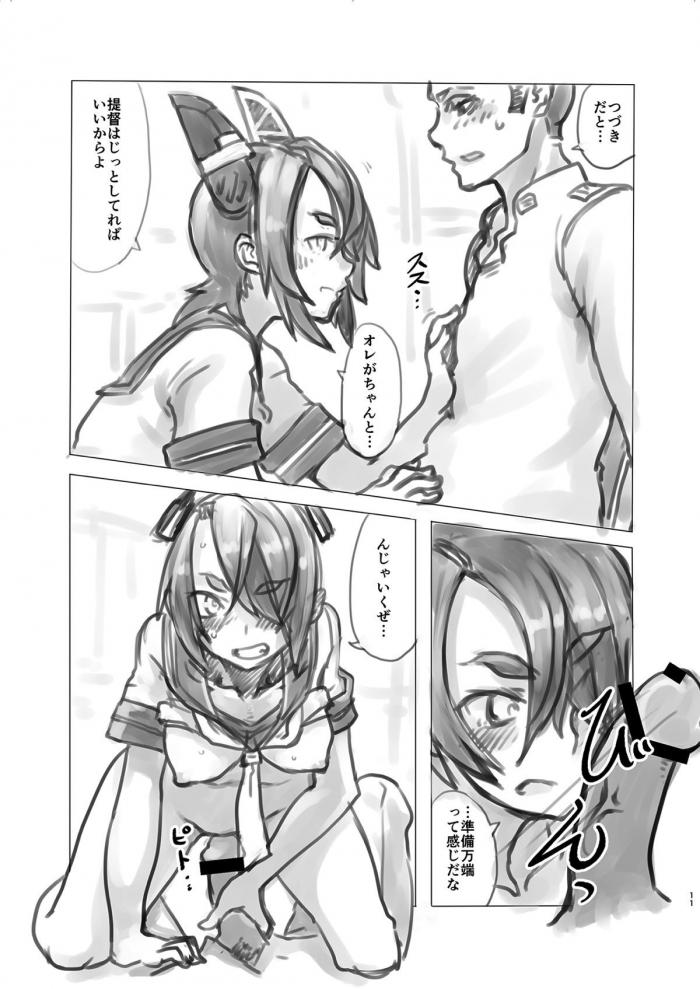 天龍「な、なあ…提督はこういうの好きか?」