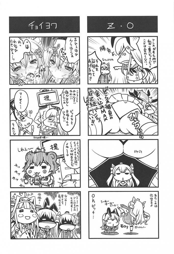 利根「提督よ…筑摩のやつとは遊びではないのじゃろ?」