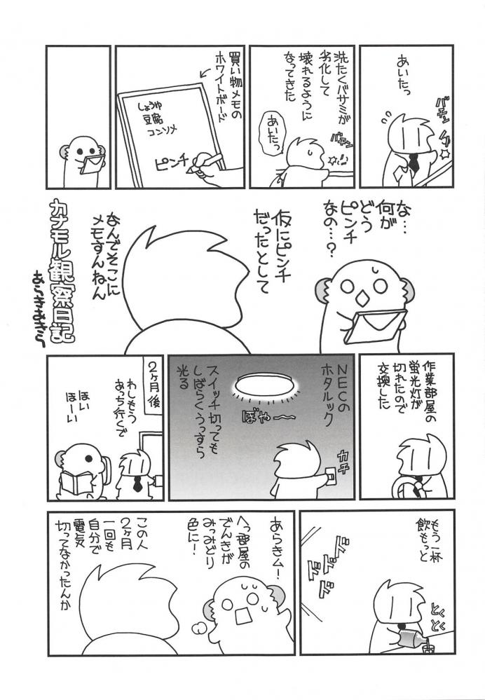 天龍「そっちもすごい事になってんじゃねーか!」