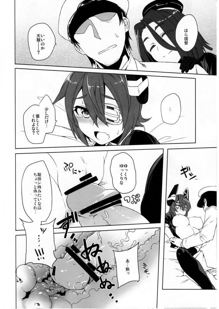 天龍「って何ヤッてんだ龍田ァーー!?」