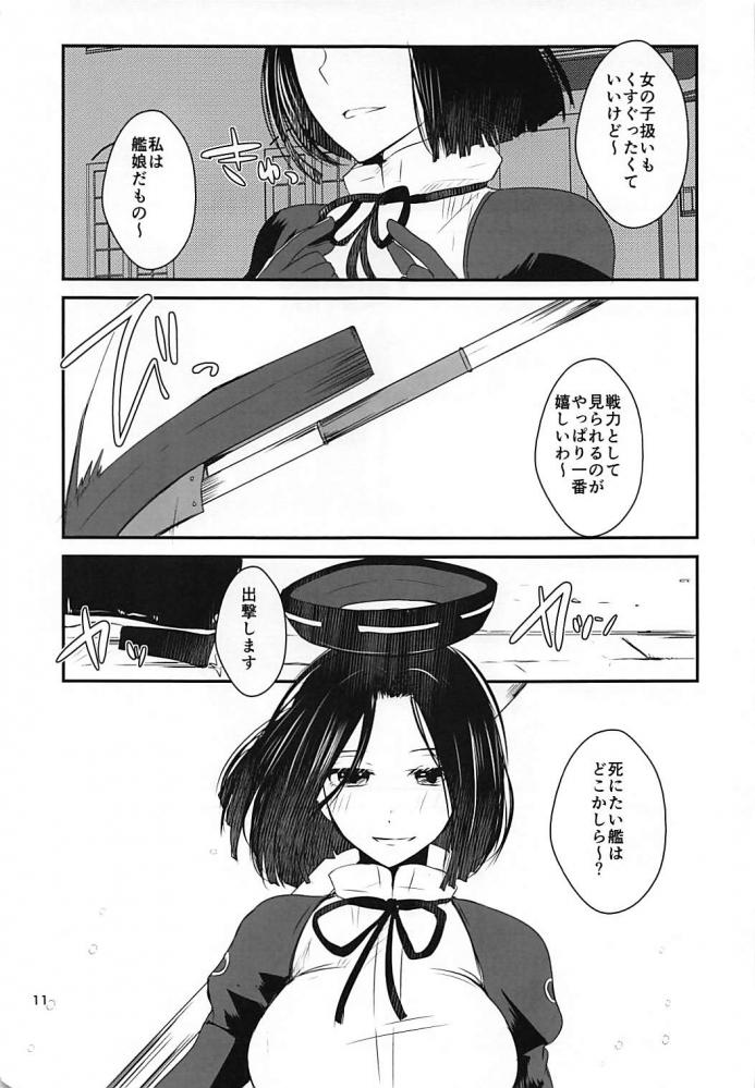 龍田「い…行ってらっしゃい…」