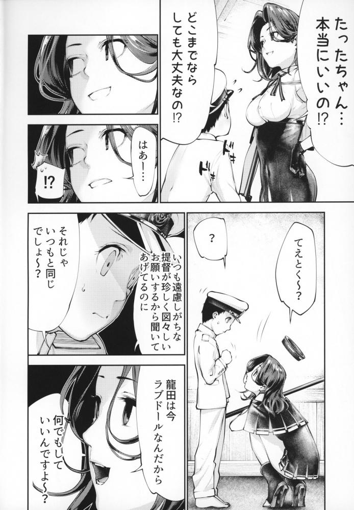 龍田「じゃあ何でもしていいですよ~」