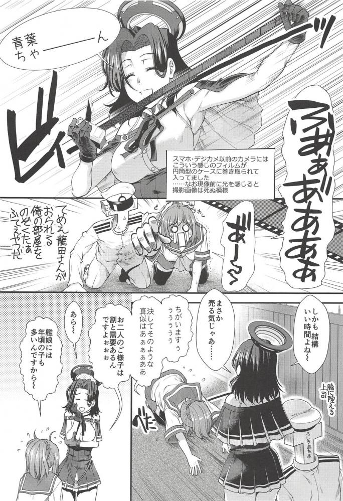 龍田「今私の寝込みに同じ事をしたらどうなるかしらねぇ~~~?」