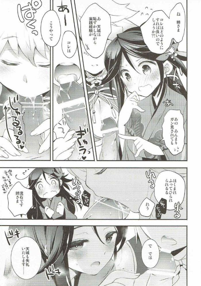 雲龍「提督は…き…きついほうが好き……?」