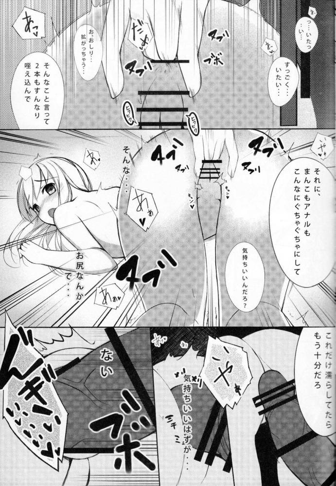 U-511「罰は全部ゆーがうけます!なんでもするので…お願いします」
