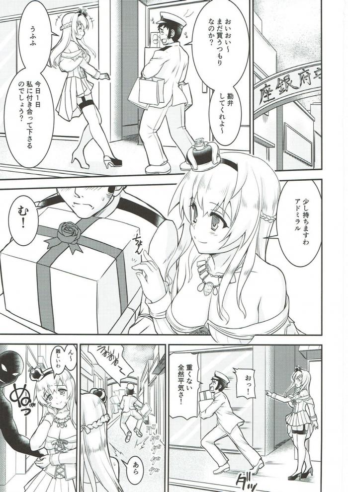 Warspite (ウォースパイト)「こんな辱め絶対に許さないわっ!!」