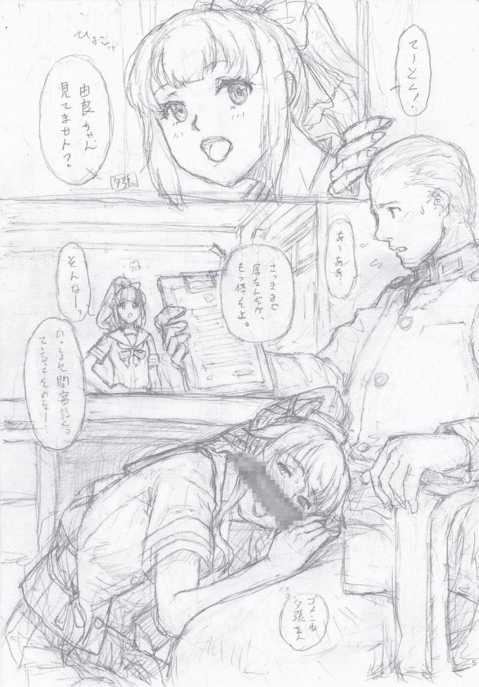由良「提督さん…。そんなに由良のアソコ好き?」