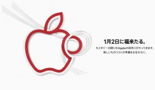 Apple初売2019