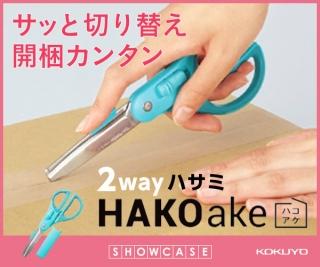 bnr_600_500_hakoake.jpg