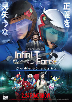 infini-t_Force_visual_fixw_234.jpg