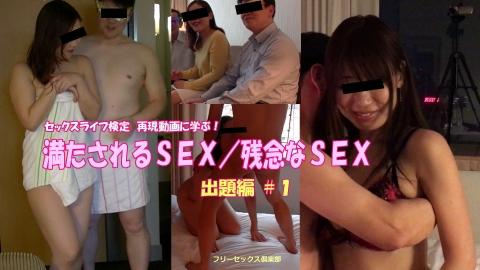 満たされるSEX 残念なSEX 向上委員会 セックスライフ